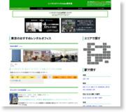 レンタルオフィスIndex東京版