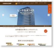 サーブコープ東京ビッグサイト