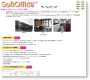 ソフトオフィス町田