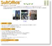 ソフトオフィス中野