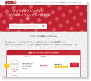 the SOHO TOKYO BAY NEW WORK STYLE