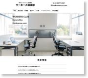 ワーカーズ倶楽部 神田・大手町