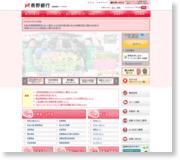 長野銀行 必要とされ選ばれる銀行~長野県のマザーバンク~