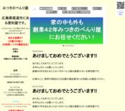 http://mitukinobenriya.web.fc2.com/