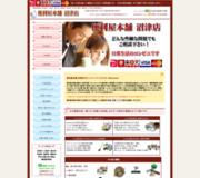 http://www4.tokai.or.jp/benriya-honpo/