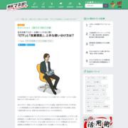 「ETF」と「投資信託」、上手な使い分け方は? | 東証マネ部!