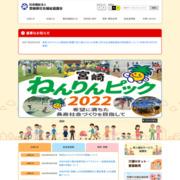 宮崎県社会福祉協議会
