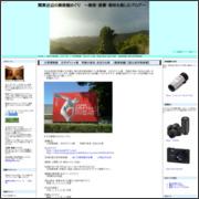 関東近辺の美術館めぐり ~美術・美景・美味を楽しむブログ~