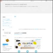 株式会社プライムネットワーク公式ブログ!