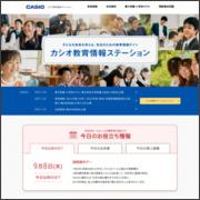 カシオ教育情報サイト