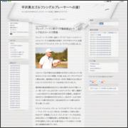 平沢勇太のゴルフブログ