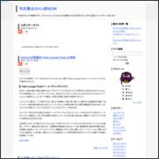 平沢勇太のトレ研NOW