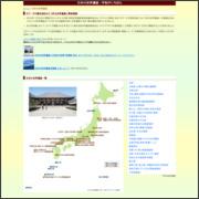 日本にあるユネスコ世界遺産