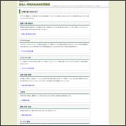 社会人・学生のための仕事辞典