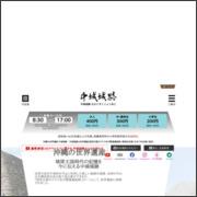 沖縄の世界遺産「中城城跡」公式ホームページ