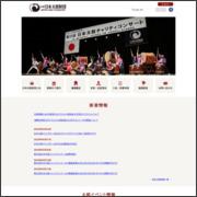 日本太鼓連盟