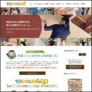 大阪|高槻の住宅リフォームならヤマシタ工務店