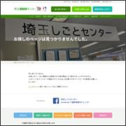 ヤングキャリアセンター埼玉