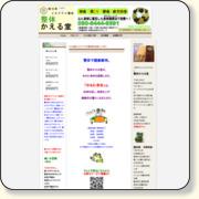 http://kaeruya-sapporo.com/kaerudo/kaerudoindex.html