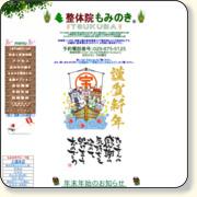 http://mominokitsukuba.web.fc2.com/
