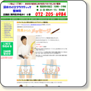 http://www.fukai-chiro.com/