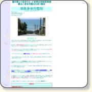http://www.shonan-kinsei.com/