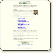 http://www.vesta.dti.ne.jp/~sinsin/index.html
