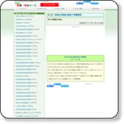 http://anzen.m47.jp/mail-11540.html
