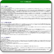 http://hp.vector.co.jp/authors/VA018633/mna015.htm