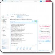 http://komachi.yomiuri.co.jp/t/2005/0621/044965.htm