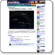 http://www.astroarts.co.jp/alacarte/2009/200907/0728/index-j.shtml