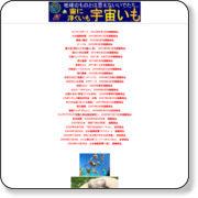http://www.nikkoseed.co.jp/uchuuimo/sub1122.htm
