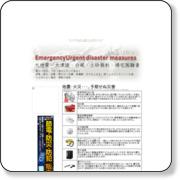 http://emono.shakunage.net/bousai/