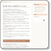 http://engel.websozai.jp/