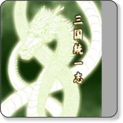 http://sangoku-touitushi.com