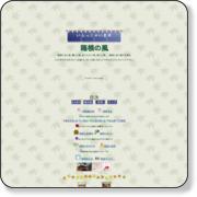 http://web1.nazca.co.jp/hakonenokaze/index.html
