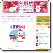 http://www.designbank-nenga.com/