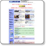 http://www.mars.dti.ne.jp/~tutiyama