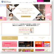 【ミスパリ】品質体験キャンペーン