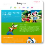 http://www.disney.co.jp/netiquette/netiquette.html