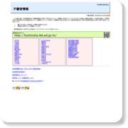 http://fushinsha.ibk.ed.jp/