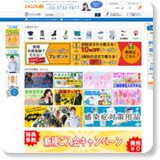 業務用品通販サイト ジャンブレ - 事務服・作業服・作業