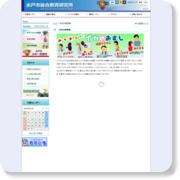 http://www.magokoro.ed.jp/viewer/info.html?id=5