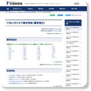 http://gis.asp-ibaraki.jp/jam_ibaraki/portal/index.html