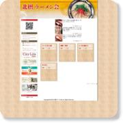 http://hokuseturamen.citylife-new.com/