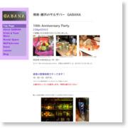 ◆藤沢 LATIN GABANA◆サルサペア・男女別シャイン・レッスン随時開催◆