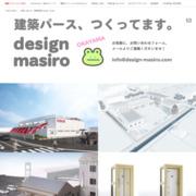 建築パース デザインマシロ