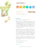 aerious