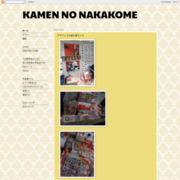 KAMEN NO NAKAKOME