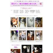 「愛犬肖像画と愛犬人形」の贈り物